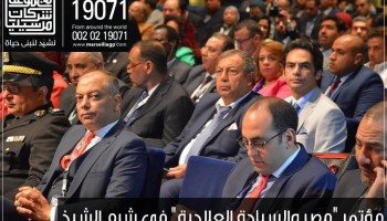 """The Launching of """" Egypt And Medical Tourism"""" conference in Sharm El Sheikh, headed by the governor of South Sinai – Major General Khaled Fouda,and the presence of a number of ministers with the participation of Mr. Yasser Ragab, chairman of Marseilia Group"""
