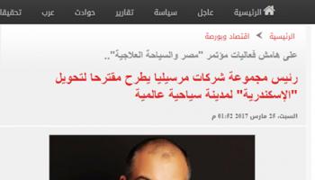"""تغطية موقع اليوم السابع لمؤتمر """"مصر والسياحة العلاجية"""" وعرض مبادرة السيد ياسر رجب رئيس مجموعة شركات مرسيليا بطرح مقترحا لتحويل """"الإسكندرية"""" لمدينة سياحية عالمية"""