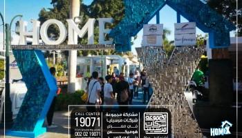 مشاركة مجموعة شركات مرسيليا في معرض هوميكس بنادي الصيد في الفترة من 6 حتي 8 ابريل 2017