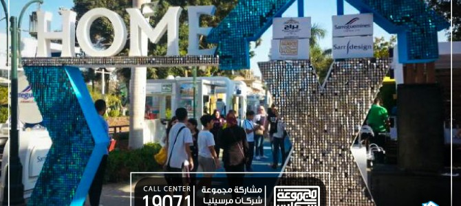 The participation of Marseilia group in Homex Real Estate Exhibition from 6 till 10 April