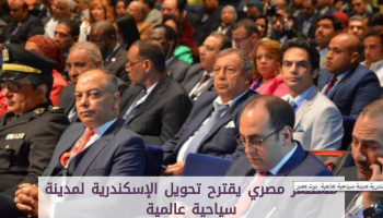 """Youm 7 coverage for the conference of """"Egypt and Medical tourism """" and presented the proposal of Mr. Yasser Ragab – the chairman of Marseilia group – to transform """"Alexandria"""" to an international touristic city"""