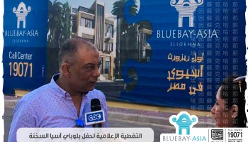 Media coverage of Spring 2017 celebrations at Bluebay-Asia el sokhna the first Asian resort in Egypt