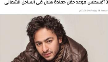 """عين:"""" 3 اغسطس حفل الفنان حمادة هلال في قرية مرسيليا لاند"""""""