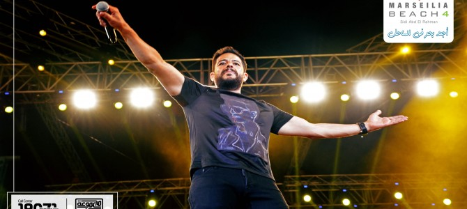 The mega star Mohamed Hamaki held his first concert at north coast on the stage of Marseilia Beach4