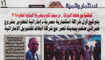 Great media attention about signing a Memorandum of Understanding to Develop an Urban Project in Nasr City, Cairo between Marseilia group & Amlak Finance