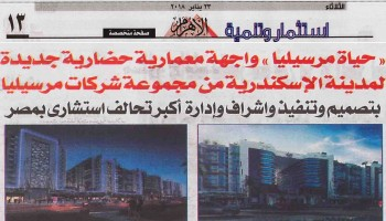Al Ahram: Hayat Marseilia A new architectural interface for Alexandria managed & designed by the largest advisory alliance in Egypt