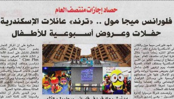 Al Ahram: Florence mega mall trend of the Alexandrian family