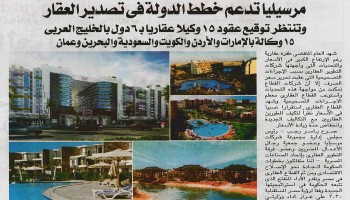 Marseilia Supports the country plans in exporting the real estate and targets signing contracts for 15 real estate Agencies in Gulf country's