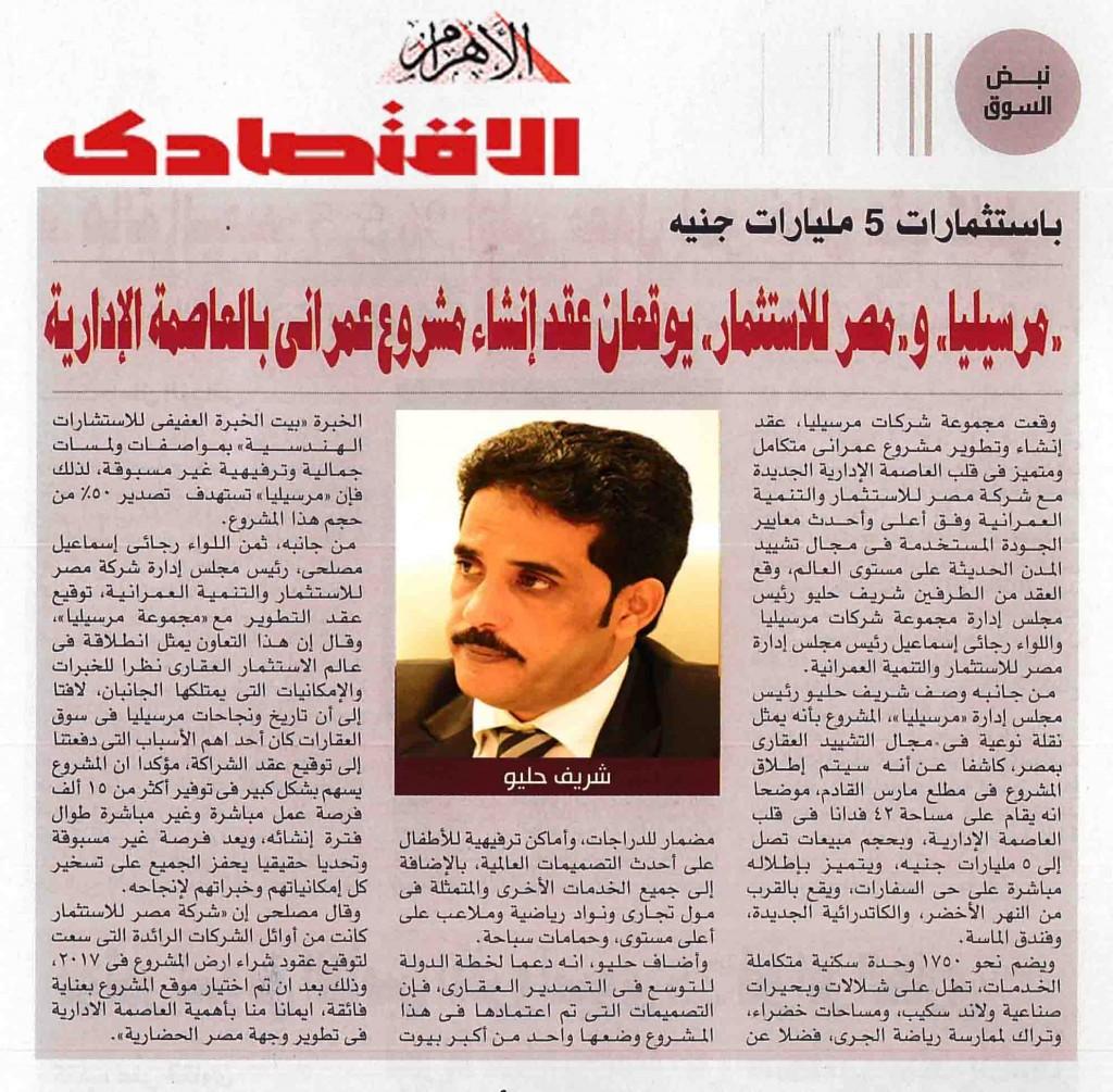 مرسيليا و مصر للاستثمار توقعان عقد تطوير مشروع عمراني بالعاصمة الادارية - الاهرام الاقتصادي -الخبر- 3-2-2019