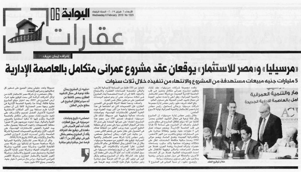 مرسيليا و مصر للاستثمار توقعان عقد تطوير مشروع عمراني بالعاصمة الادارية - البوابة- الخبر- 6-2-2019