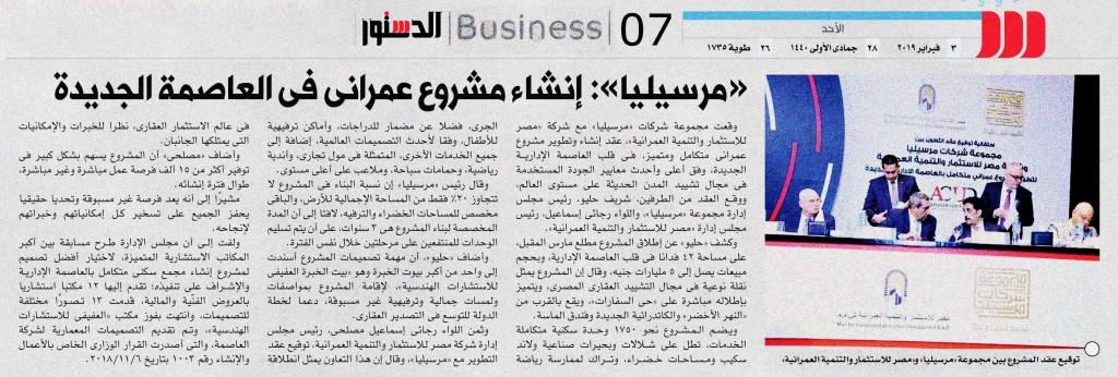 مرسيليا و مصر للاستثمار توقعان عقد تطوير مشروع عمراني بالعاصمة الادارية - الدستور - الخبر- 3-2-2019