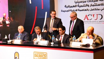 Al-Masry Alyoum : Marseilia group and Misr for Investment, urban Development sign a contract to construct an urban project in The new administrative capital