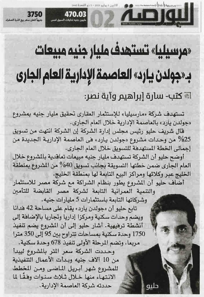 مرسيليا تستهدف مليار جنيه مبيعات بجولدن يارد العاصمة الادارية - شريف حليو - 8-7-2019 - البورصة - الخبر