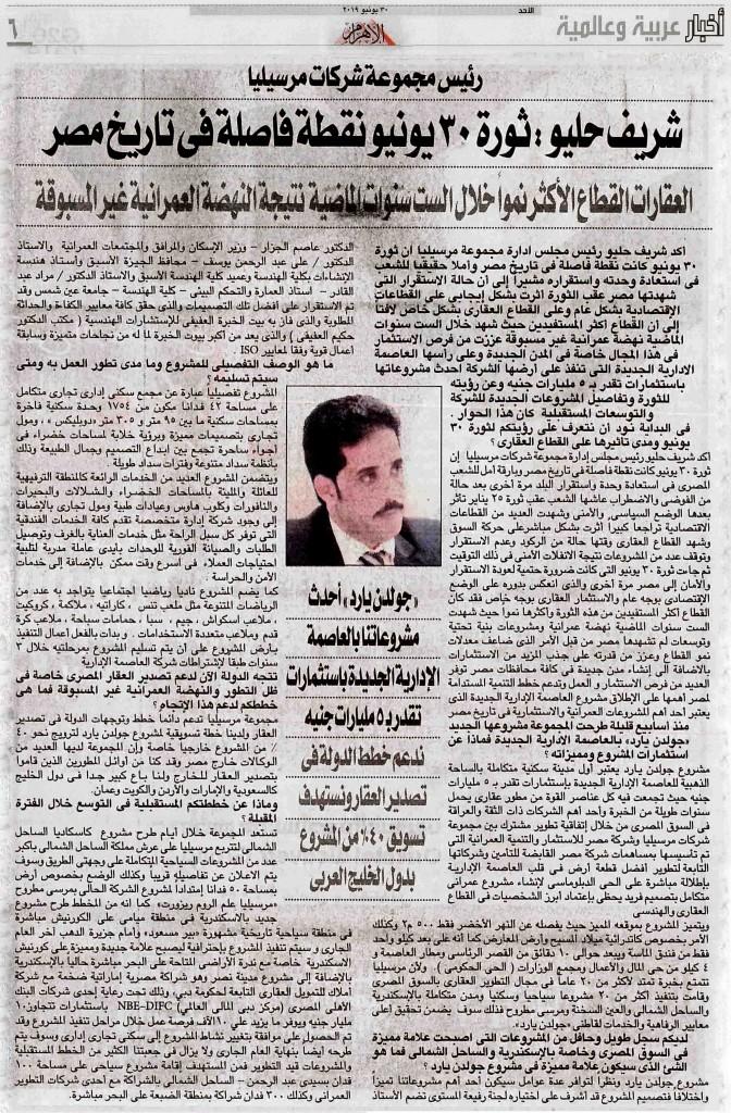 مرسيليا - شريف حليو - 30يونيو نقطة فاصلة في تاريخ مصر - الاهرام- 30-6-2019
