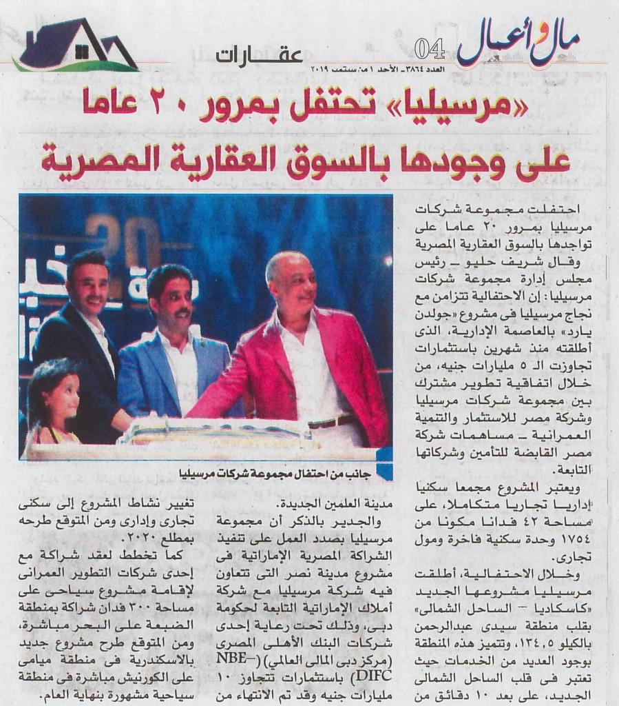 مرسيليا تحتفل بمرور 20 عاما على وجودها بالسوق العقارية المصرية - الشروق مال واعمال - 1-9-2019 - الخبر