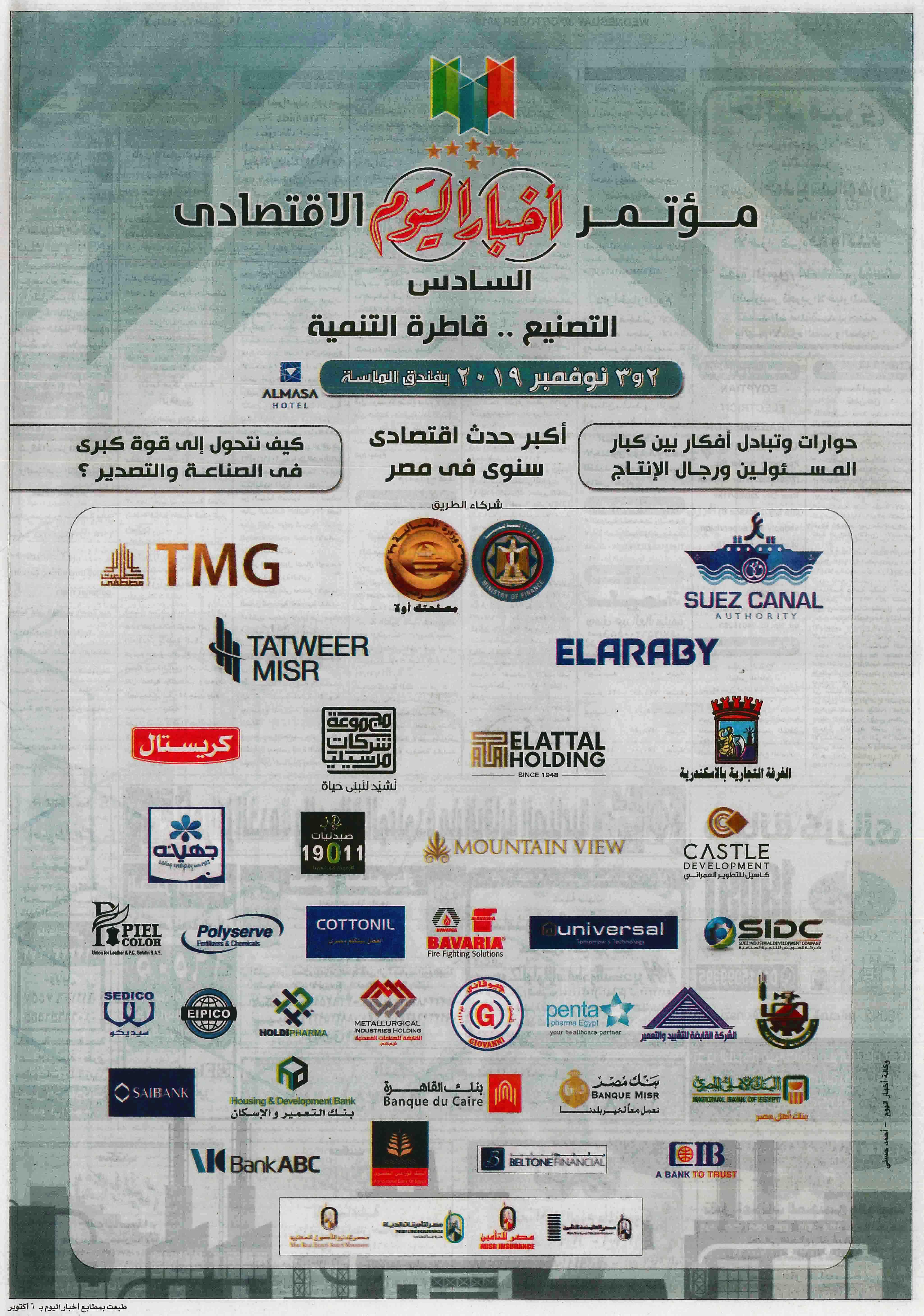 لوجو مجموعة شركات مرسيليا - مؤتمر اخبار اليوم الاقتصادي - الاربعاء- 30-10-2019 - الاخبار (2)