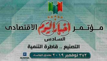 Marseilia Group  sponsors the Sixth Economic Akhbar elyom Conference