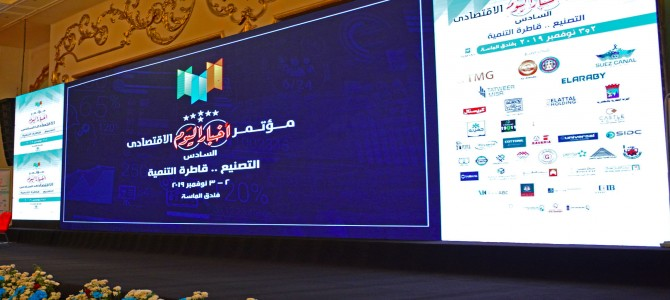 Marseilia Group sponsors Akhbar elyom-the sixth economic  Conference