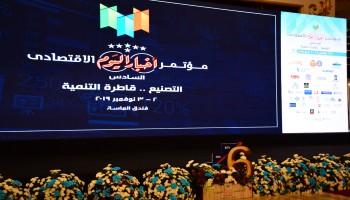 Marseilia Group chairman during his participation in Ahkbar elyom-sixth Economic Conference: we are Looking forward to the legislation of the Real estate Developers Union by the end of 2019