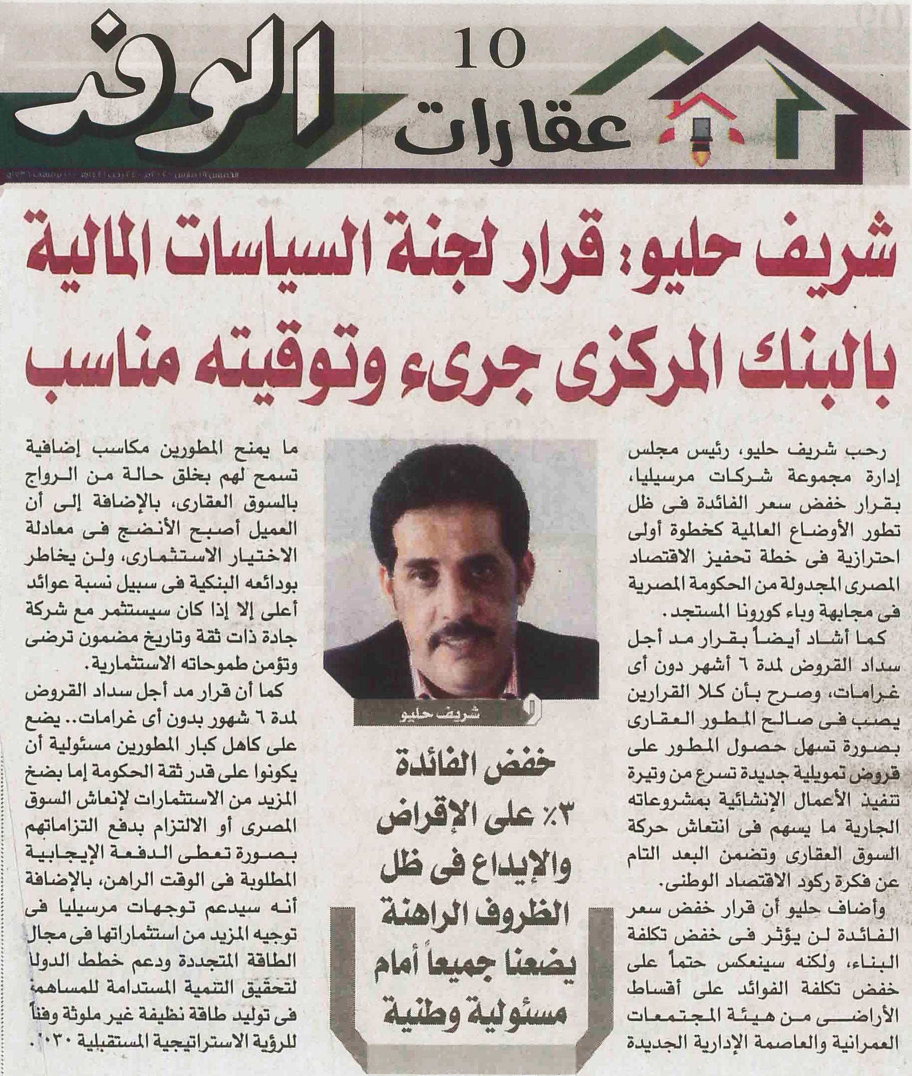 شريف حليو - الوفد الخبر